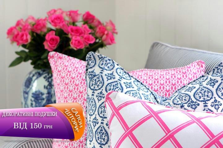 декоративні подушки